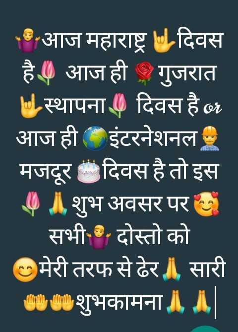 🎉 महाराष्ट्र दिवस - ५७ आज महाराष्ट्र दिवस है आज ही गुजरात | | स्थापना दिवस है & # आज ही इंटरनेशनल मजदूर दिवस है तो इस ' ॐ शुभ अवसर पर | सभी दोस्तो को मेरी तरफ से ढेर सारी 000000 शुभकामना | - ShareChat