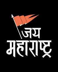 🎉 महाराष्ट्र दिवस - जय महाराष्ट्र - ShareChat