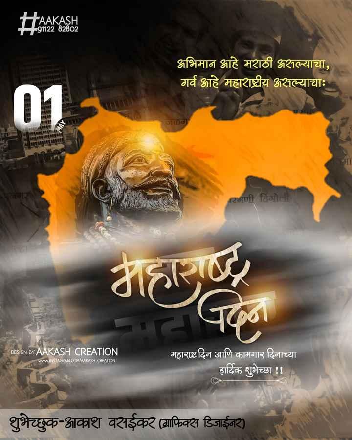 महाराष्ट्र दिवस - # AAKASH अभिमान आहे मराठी असल्याचा , गर्व आहे महाराष्ट्रीय शल्याचाः । 10 ) आणी हिंगोली । DESIGN BY AAKASH CREATION aor one www . INSTAGRAM . COM / AAKASH _ CREATION महाराष्ट्र दिन आणि कामगार दिनाच्या हार्दिक शुभेच्छा ! ! शुभेच्छुक - आकाश वसईकर ( ग्राफिक्स डिजाईन2 ) - ShareChat