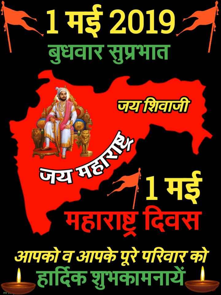🎉 महाराष्ट्र दिवस - 1 मई 2019 बुधवार सुप्रभात जय शिवाजी यम 1 मई महाराष्ट्र दिवस आपको व आपके पूरे परिवार को हार्दिक शुभकामनायें । mrs - ShareChat
