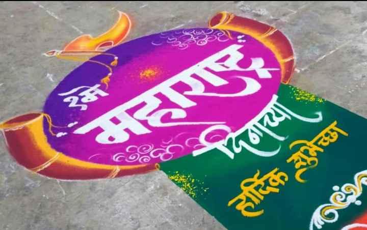 महाराष्ट्र दिवस - ब्लग हार्दिक ( GA - ShareChat