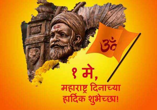 महाराष्ट्र दिवस - १ मे , / महाराष्ट्र दिनाच्या हार्दिक शुभेच्छा ! - ShareChat