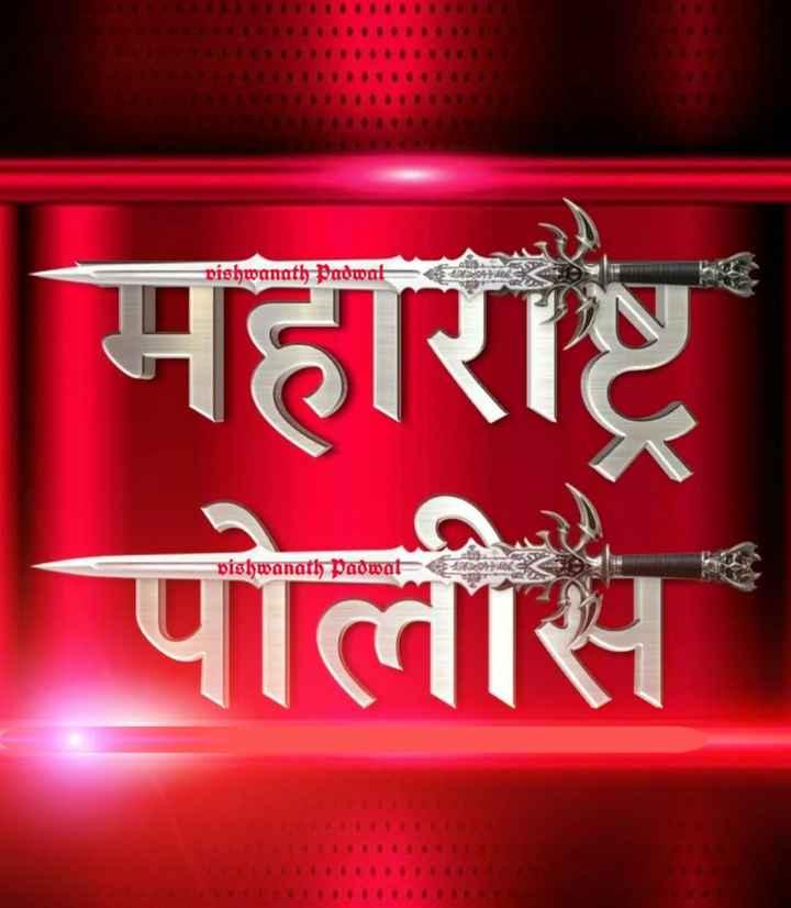 महाराष्ट्र पोलीस - vishwanath Padwat महाराष्ट्र पोलीस vishwanath Padwat - ShareChat