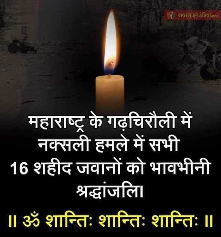 📰 महाराष्ट्र में नक्सली हमला - । वायरल इन इंडिया . net महाराष्ट्र के गढ़चिरौली में नक्सली हमले में सभी 16 शहीद जवानों को भावभीनी श्रद्धांजलि । ॥ ॐ शान्तिः शान्तिः शान्तिः ॥ - ShareChat