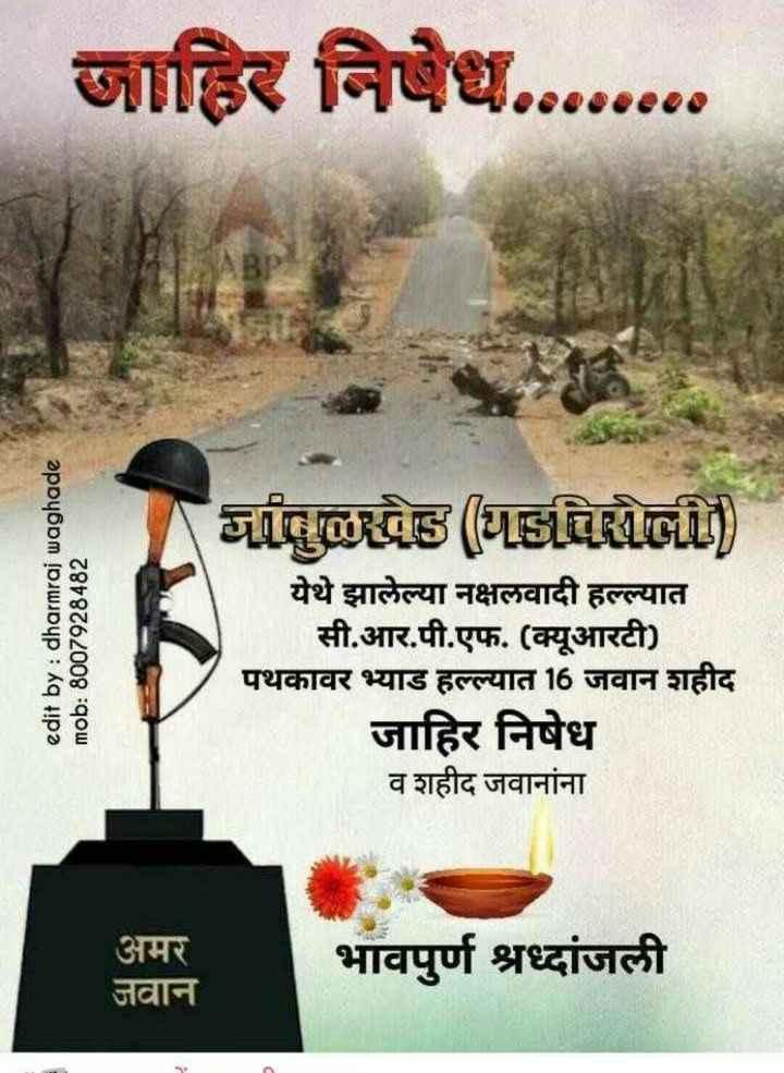 📰 महाराष्ट्र में नक्सली हमला - हिर निषेध . . . . . . . . . edit by : dharmraj waghade mob : 8007928482 छ ( 41 ) येथे झालेल्या नक्षलवादी हल्ल्यात सी . आर . पी . एफ . ( क्यू आरटी ) पथकावर भ्याड हल्ल्यात 16 जवान शहीद जाहिर निषेध व शहीद जवानांना अमर जवान भावपुर्ण श्रध्दांजली - ShareChat