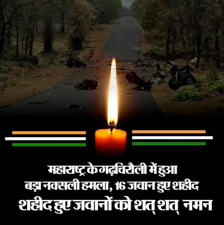 📰 महाराष्ट्र में नक्सली हमला - महाराष्ट्रगढ़चिरौली में हुआ बड़ा नक्सली हमला , 16 जवान हुएशहीद शहीद हुए जवानों को शतशत् नमन - ShareChat