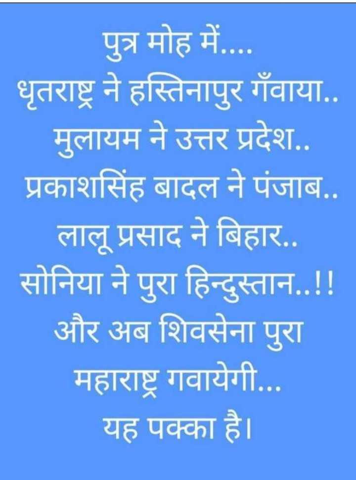 📰महाराष्ट्र में राष्ट्रपति शासन - पुत्र मोह में . . . . धृतराष्ट्र ने हस्तिनापुर गँवाया . . मुलायम ने उत्तर प्रदेश . . प्रकाशसिंह बादल ने पंजाब . . लालू प्रसाद ने बिहार . . सोनिया ने पुरा हिन्दुस्तान . . ! ! और अब शिवसेना पुरा महाराष्ट्र गवायेगी . . . यह पक्का है । - ShareChat