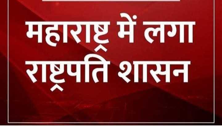 📰महाराष्ट्र में राष्ट्रपति शासन - महाराष्ट्र में लगा राष्ट्रपति शासन - ShareChat
