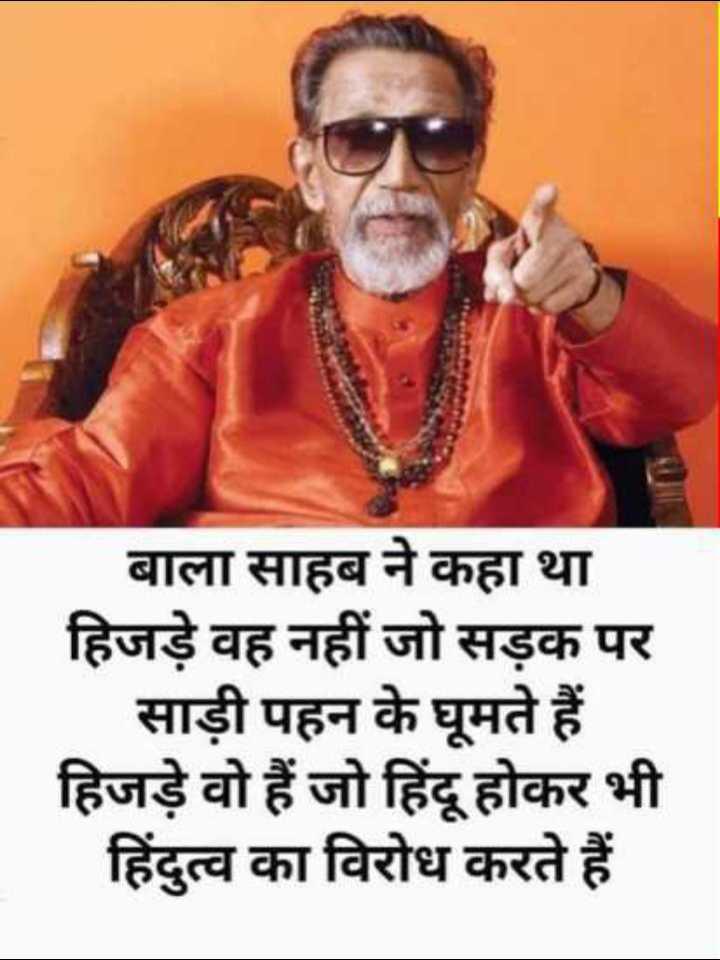 📰महाराष्ट्र में राष्ट्रपति शासन - बाला साहब ने कहा था हिजड़े वह नहीं जो सड़क पर साड़ी पहन के घूमते हैं हिजड़े वो हैं जो हिंदू होकर भी हिंदुत्व का विरोध करते हैं - ShareChat
