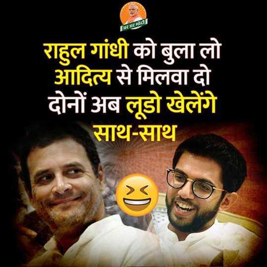 📰महाराष्ट्र में हलचल तेज़ - घर पर मोटा राहुल गांधी को बुला लो आदित्य से मिलवा दो दोनों अब लूडो खेलेंगे साथ - साथ - ShareChat