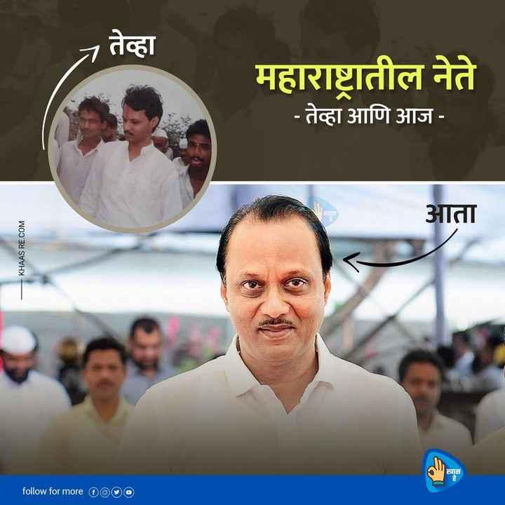 महाराष्ट्र राजकारण - तेव्हा महाराष्ट्रातील नेते - तेव्हा आणि आज वाम आता KHAAS RE . COM खाम follow for more OOOO - ShareChat