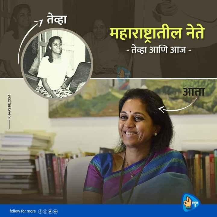 महाराष्ट्र राजकारण - ShareChat