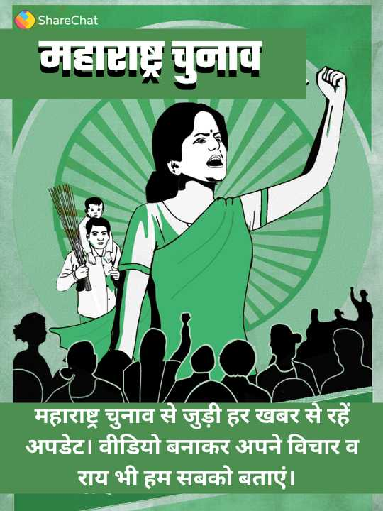 📢महाराष्ट्र विधानसभा चुनाव - ShareChat महाराष्ट्र चुनाव महाराष्ट्र चुनाव से जुड़ी हर खबर से रहें अपडेट । वीडियो बनाकर अपने विचार व । राय भी हम सबको बताएं । - ShareChat