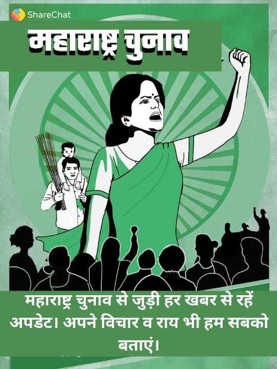 📣महाराष्ट्र विधानसभा चुनाव - ShareChat महाराष्ट्र चुनाव महाराष्ट्र चुनाव से जुड़ी हर खबर से रहें । ' अपडेट । अपने विचार व राय भी हम सबको बताएं । - ShareChat