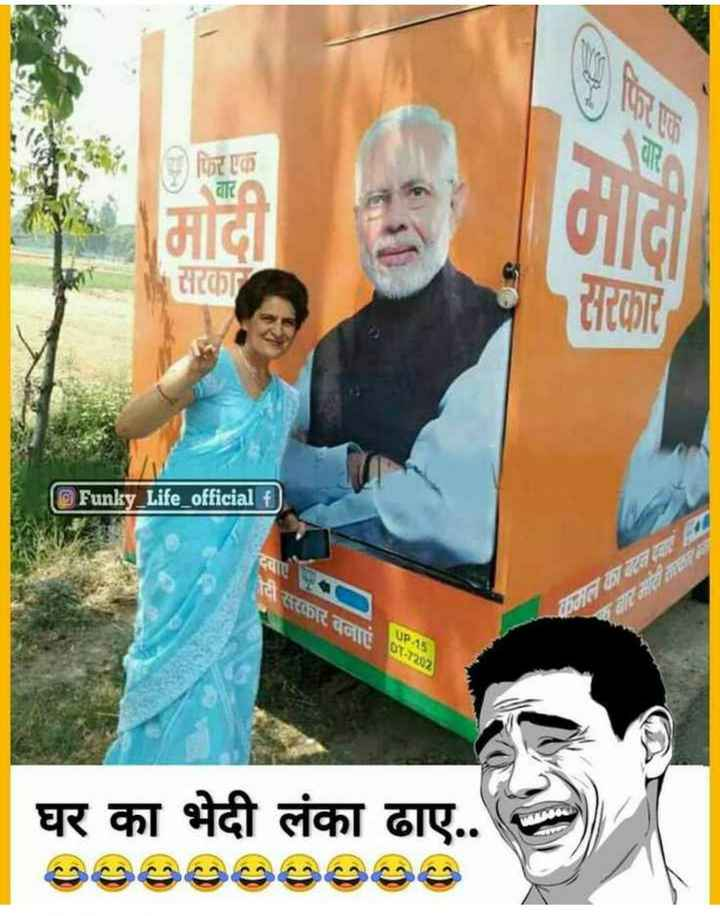 📢महाराष्ट्र विधानसभा चुनाव - मादा सरकार @ Funky _ Life _ official f ] दी सरकार वनाएं1 - 1202 बामालमनावर UPAS घर का भेदी लंका ढाए . . | පළපුළදපළට - ShareChat
