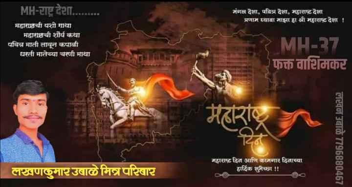 📜महाराष्ट्र शुभेच्छा बॅनर - MH - टराष्ट्र दे . . . . . . . . . मंगल देशा , पवित्र देशा , महाराष्ट्र देशा ' प्रणाम घ्यावा माझा हा श्री महाराष्ट्र देशा ! महाराची यशोगाथा महाराष्टची शौर्य कथा पवित्र माती लावून कपाळी धरती मातेच्या चरणी माथा MH - 27 का वासिमट मेहर 1908896LL @ IBf Inbala महाराष्ट्र दिन आणि कामगार दिनाच्या हार्दिक शुभेच्छा ! लवणकुमार उखाळे मित्रपरिवार - ShareChat