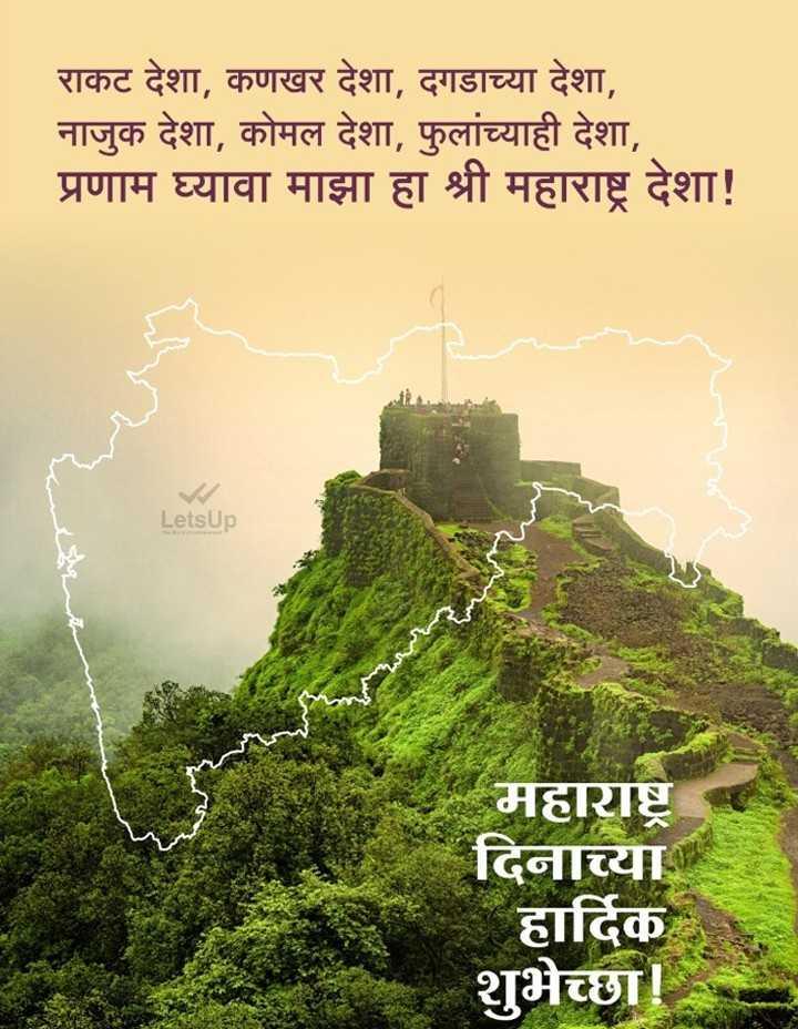 📜महाराष्ट्र शुभेच्छा बॅनर - राकट देशा , कणखर देशा , दगडाच्या देशा , नाजुक देशा , कोमल देशा , फुलांच्याही देशा , प्रणाम घ्यावा माझा हा श्री महाराष्ट्र देशा ! LetsUp महाराष्ट्र दिनाच्या हार्दिक शुभेच्छा ! - ShareChat
