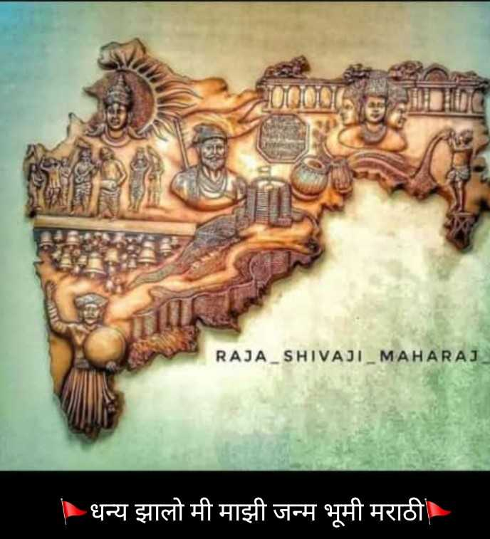📜महाराष्ट्र शुभेच्छा बॅनर - RAJA SHIVAJI MAHARAJ - धन्य झालो मी माझी जन्म भूमी मराठी - ShareChat
