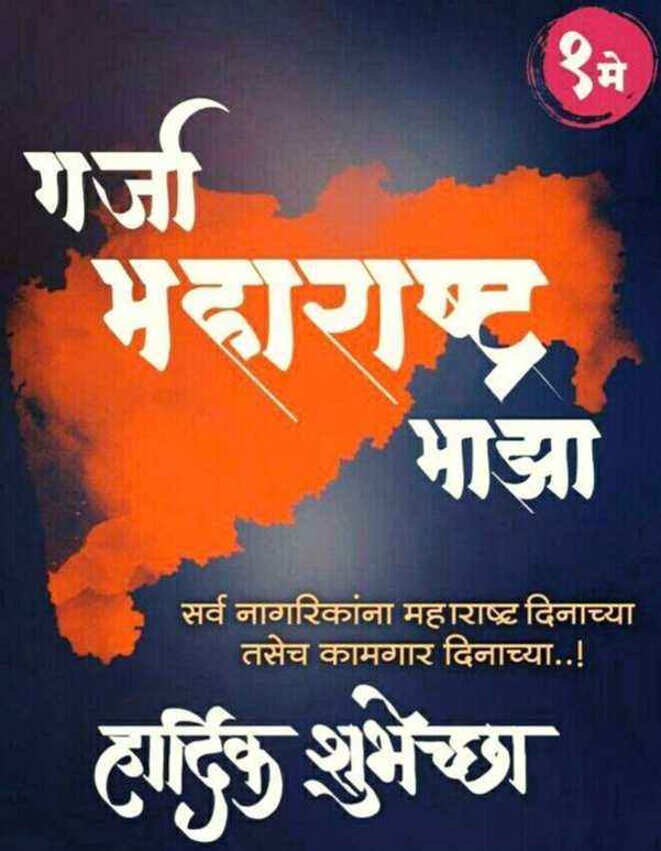 📜महाराष्ट्र शुभेच्छा बॅनर - मे भा सर्व नागरिकांना महाराष्ट्र दिनाच्या तसेच कामगार दिनाच्या . . ! हार्दिक शुभेच्छा - ShareChat
