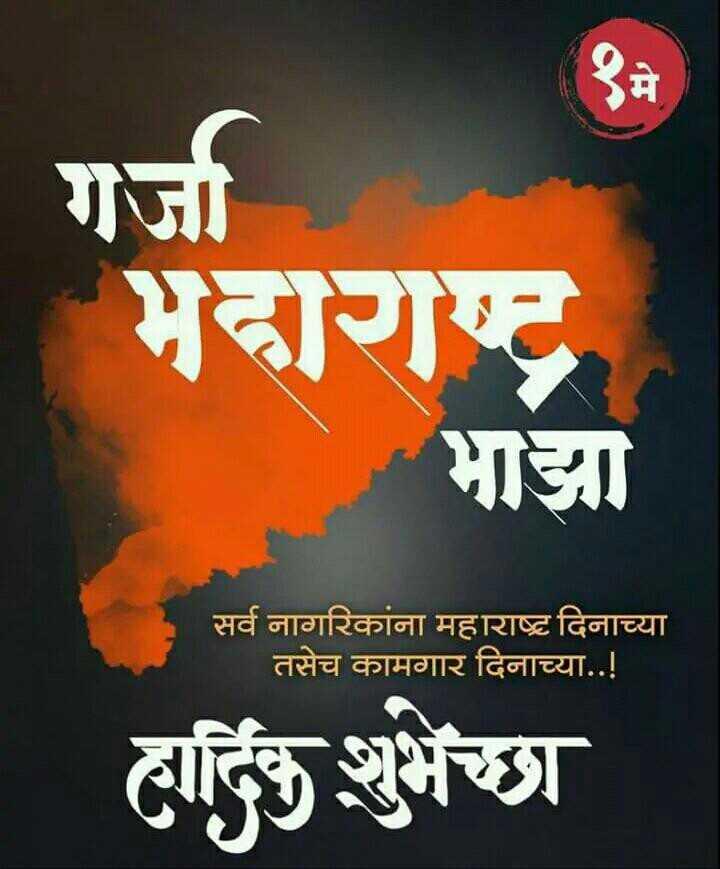 👑महाराष्ट्राची शान - भदष्ट्र भा सर्व नागरिकांना महाराष्ट्र दिनाच्या तसेच कामगार दिनाच्या . . ! हार्दिक शुभेच्छा - ShareChat