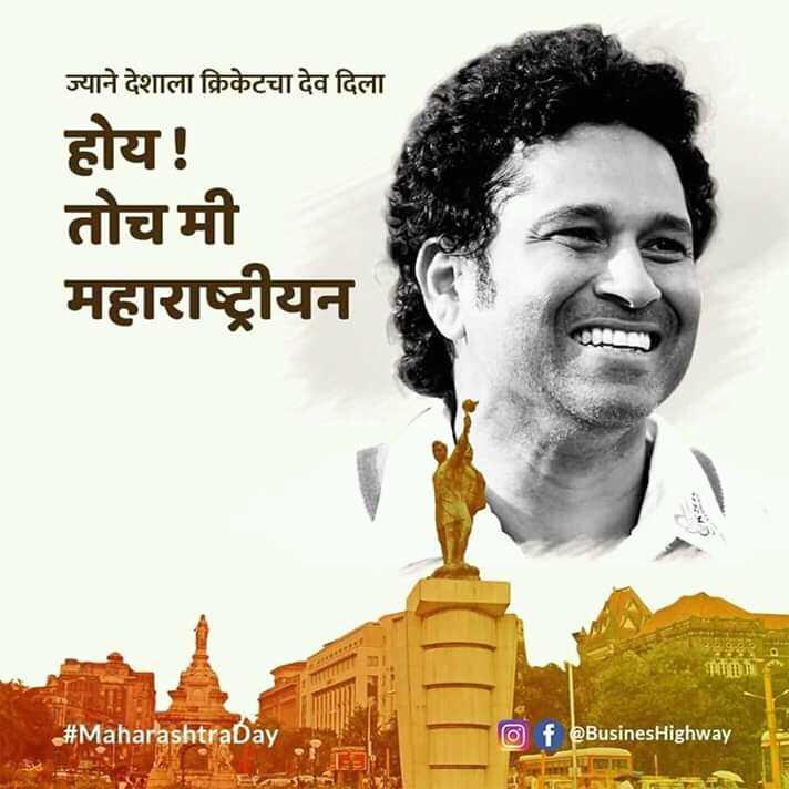 👑महाराष्ट्राची शान - ज्याने देशाला क्रिकेटचा देव दिला होय ! तोच मी महाराष्ट्रीयन # MaharashtraDay O f @ BusinesHighway - ShareChat