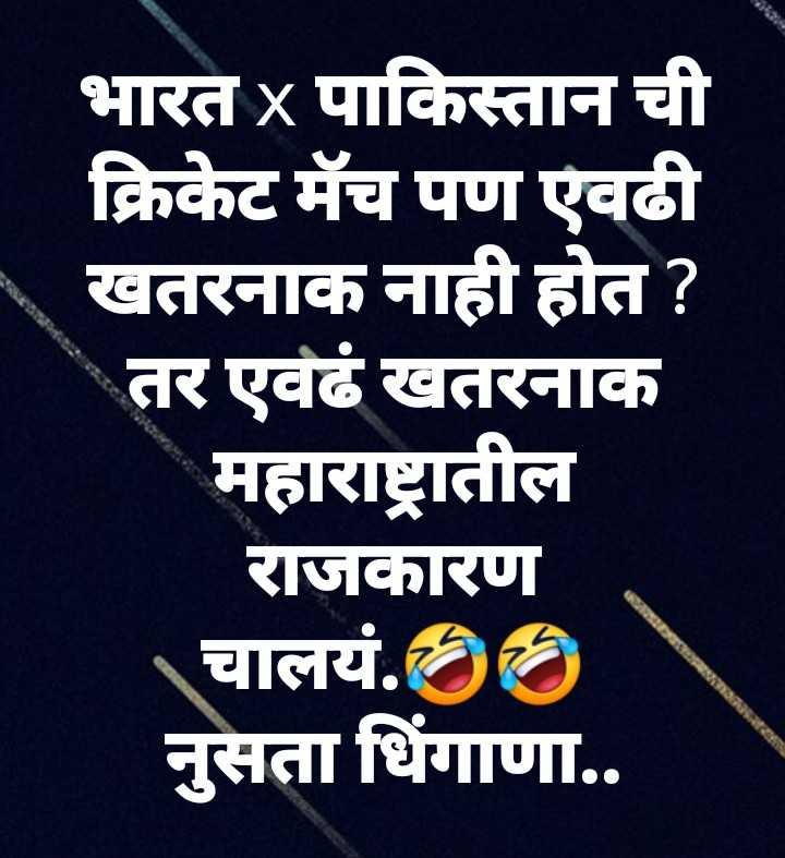 🗞महाराष्ट्रात राष्ट्रपती शासन लागू - भारत x पाकिस्तान ची क्रिकेट मॅच पण एवढी खतरनाक नाही होत ? तर एवढं खतरनाक महाराष्ट्रातील राजकारण चालयं . 00 नुसता धिंगाणा . . - ShareChat