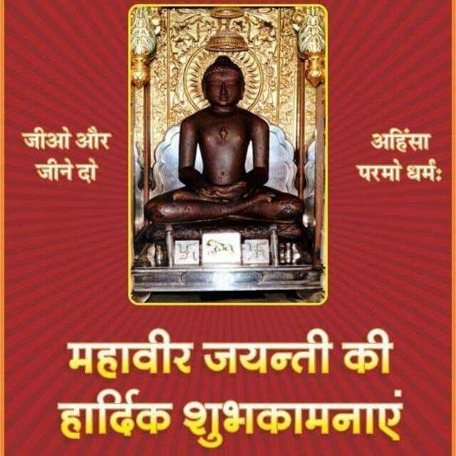 🙏महावीर जयंती - जीओ और जीने दो अहिंसा परमो धर्मः महावीर जयन्ती की हार्दिक शुभकामनाएं - ShareChat