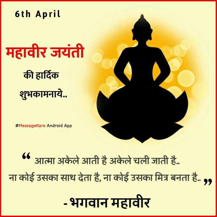 🙏महावीर स्वामी जयंती - 6th April महावीर जयंती की हार्दिक शुभकामनाये . . # MessageKaro Android App आत्मा अकेले आती है अकेले चली जाती है . ना कोई उसका साथ देता है , ना कोई उसका मित्र बनता है . , - भगवान महावीर - ShareChat