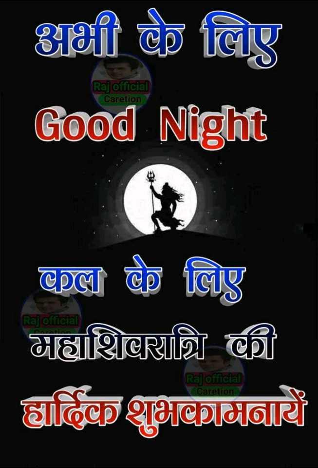 🔱महाशिवरात्रि री शुभकामना🙏 - अभी के लिए Good Night Raj official Caretion Raj official कल के लिए महाशिवरात्रि की हार्दिक शुभकामनायें Rajofficial Caretion - ShareChat