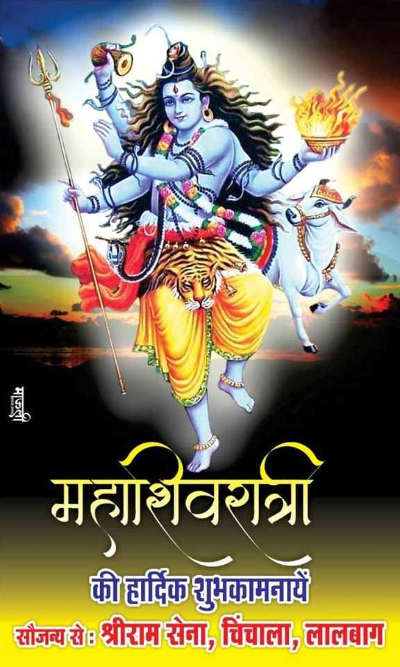 🌺महाशिवरात्रि शुभकामनाएं - माऊली महाशवरात्रा की हार्दिक शुभकामनायें सौजन्य से श्रीराम सेना , चिंचाला , लालबाग - ShareChat