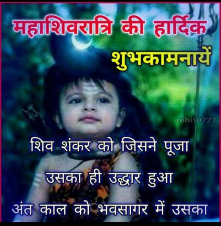 🌺महाशिवरात्रि शुभकामनाएं - महाशिवरात्रि की हार्दिक शुभकामनायें rohito727 | शिव शंकर को जिसने पूजा । उसका ही उद्धार हुआ अंत काल को भवसागर में उसका - ShareChat