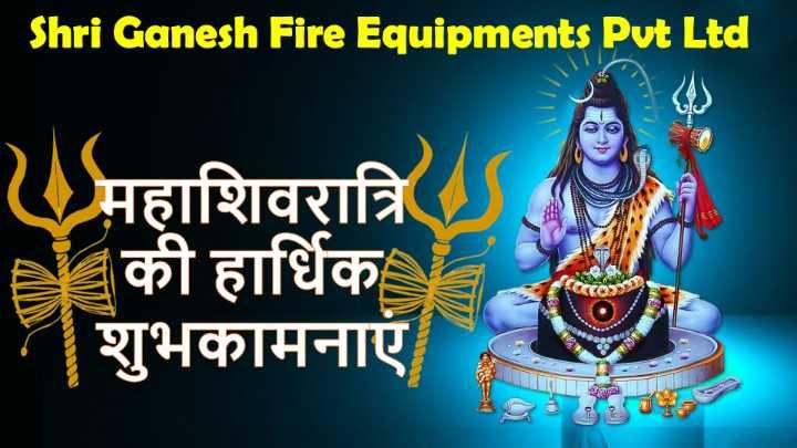 🌺महाशिवरात्रि शुभकामनाएं - Shri Ganesh Fire Equipments Pvt Ltd महाशिवरात्रि की हार्धिक । शुभकामनाएं AMUIDE तो - ShareChat
