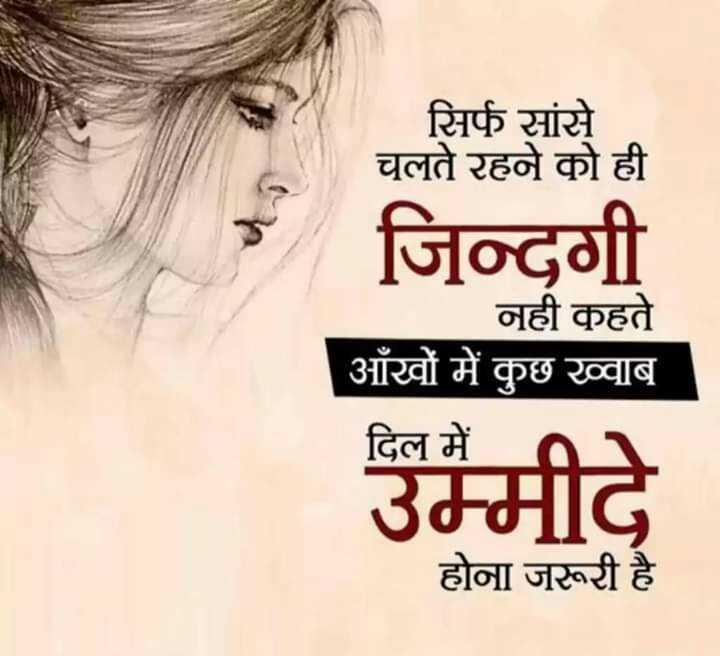 महिलाओं की उलझनें और सुझाव - सिर्फ सांसे चुलते रहने को ही ज़िन्दगी | जुही कहते | आँखों में कुछ ख्वाबू | उमीदे होना जरूरी है । - ShareChat