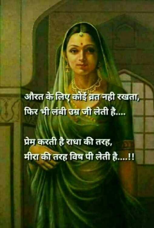 😍महिलाओं की दोस्ती🤝👧 - औरत के लिए कोई व्रत नही रखता , फिर भी लंबी उम्र जी लेती है . . . . प्रेम करती है राधा की तरह , मीरा की तरह विष पी लेती है . . . . ! ! - ShareChat