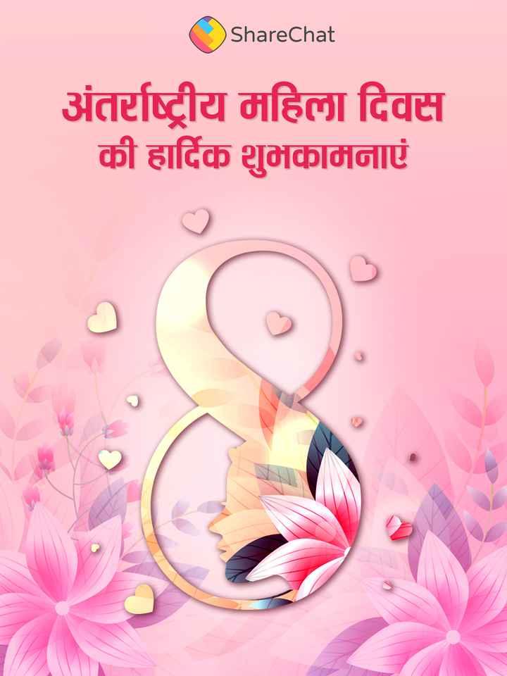 🤗महिला दिवस शुभकामनाएं🌹 - ShareChat अंतर्राष्ट्रीय महिला दिवस की हार्दिक शुभकामनाएं - ShareChat