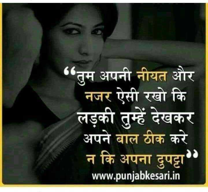 👩 महिला दिवस - 1 day to go - * तुम अपनी नीयत और नजर ऐसी रखो कि लड़की तुम्हें देखकर अपने बाल ठीक करे न कि अपना दुपट्टा www . punjabkesari . in - ShareChat
