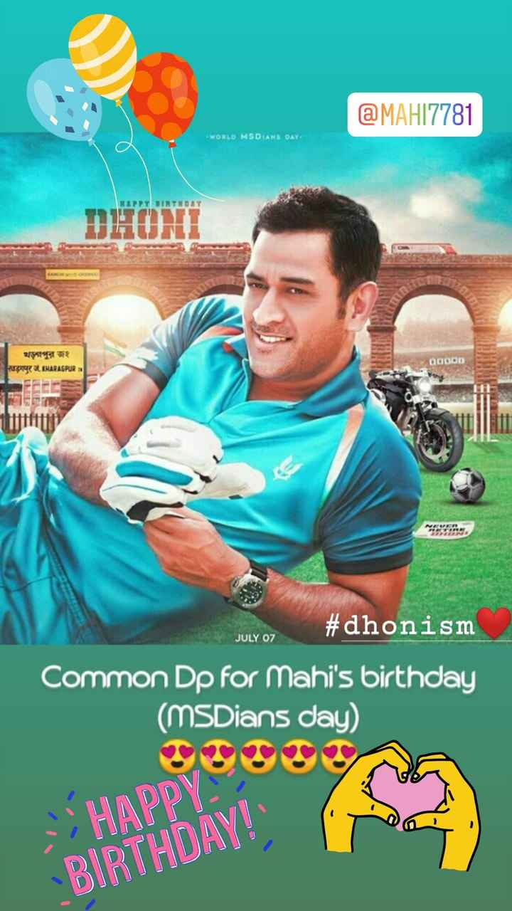 🎂महेंद्रसिंग धोनी बर्थडे - @ MAH17781 WORLD MSDIANS DAY PPY BIRTHDA খড়গপুর জং । वड़गपुर ३ . MARAEPUR 0000D # dhonism JULY OZ Common Dp for Mahi ' s birthday ( MSDians day ) HAPPY BIRTHDAY ! - ShareChat