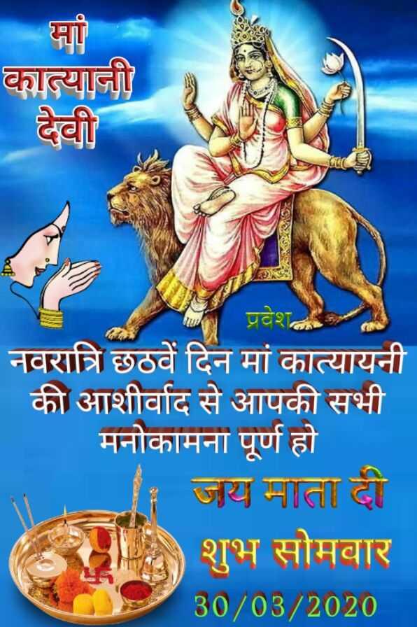 🌺माँ कात्यायनी🌸 - कात्यानी देवी RANI नवरात्रि छठवें दिन मां कात्यायनी की आशीर्वाद से आपकी सभी मनोकामना पूर्ण हो जय माता दी शुभ सोमवार 30 / 03 / 2020 - ShareChat
