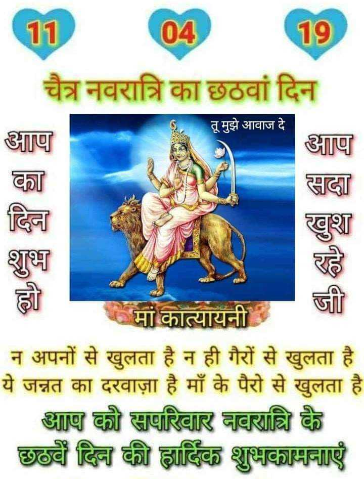 🚩माँ कात्यायनी - 04 19 ) चैत्र नवरात्रि का छठवां दिन तू मुझे आवाज दे U खादा खुश दिना शुभ जी माक TRJE | न अपनों से खुलता है न ही गैरों से खुलता है । ये जन्नत का दरवाज़ा है माँ के पैरो से खुलता है । | आप सुरिदार वृदयवि कै कुछ दिन की हार्दिक शुकदाएँ - ShareChat