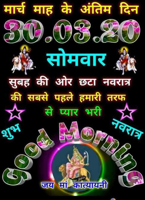 🌺माँ कात्यायनी🌸 - मार्च माह के अंतिम दिन 30 . 03 . 20 सोमवार सुबह की ओर छटा नवरात्र की सबसे पहले हमारी तरफ से प्यार भरी नवरात्र ( 600 जय मां कात्यायनी - ShareChat