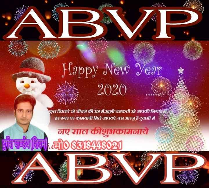 🤶माँ के हाथ का खाना🥘 - MINA ABVP HTTP Happy New Year 20200 तक्षिततेमजीत नए साल कीशुभकामनाये दुर्गशिपाण्डेय ( शिवम मो08358443021 फूल खिलते रहे जीवन की राह में खुशी चमकती रहे आपकी निगाह हर डगर पर कामयाबी मिले आपको , बस आरजू है दवाऔ में ABVP - ShareChat