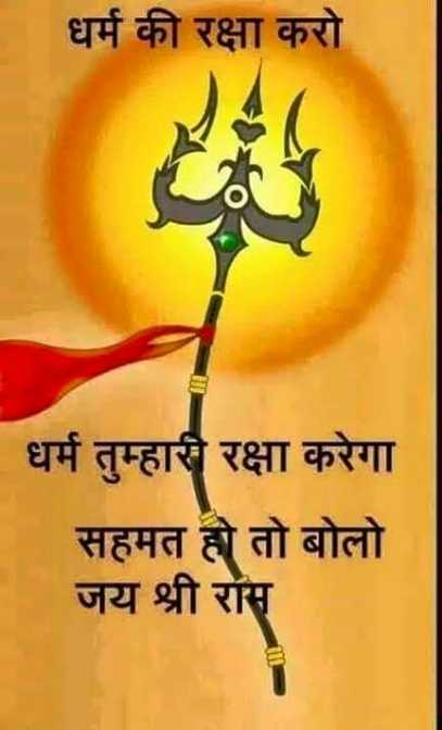 🙏🏻माँ तुझे सलाम - धर्म की रक्षा करो धर्म तुम्हारी रक्षा करेगा सहमत हो तो बोलो जय श्री राम - ShareChat