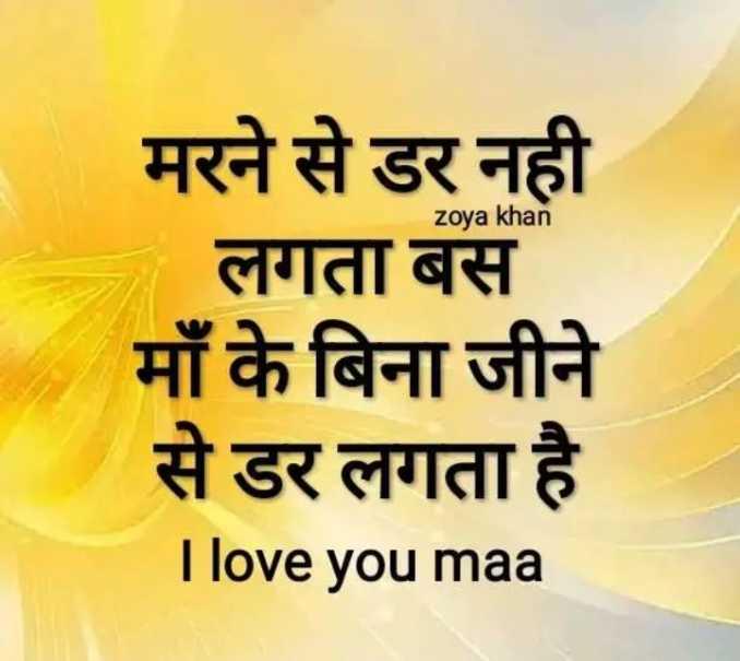 🤱माँ-बच्चों का प्यार - zoya khan मरने से डर नही लगता बस माँ के बिना जीने से डर लगता है I love you maa - ShareChat