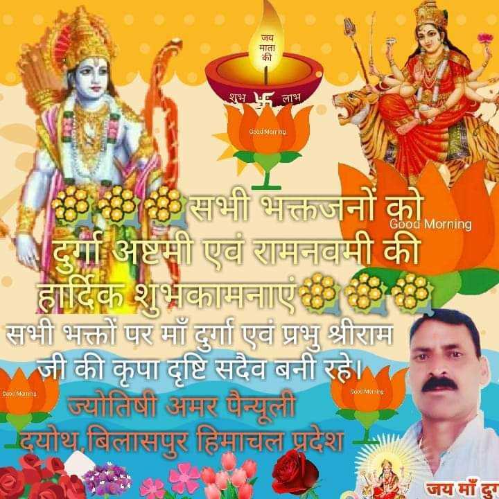 🌹माँ महागौरी - जय माता = शुभ लाभ । Good Morning Good Morning । सभी भक्तजनों को दुर्गा अष्टमी एवं रामनवमी की * हार्दिक शुभकामनाएं सभी भक्तों पर माँ दुर्गा एवं प्रभु श्रीराम जी की कृपा दृष्टि सदैव बनी रहे । ज्योतिषी मार पैन्यूली । दयोथ , बिलासपुर हिमाचल प्रदेश में Goot done LOou orang जय माँ दुर - ShareChat
