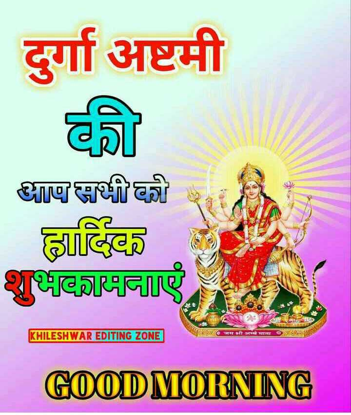 🌹माँ महागौरी - दुर्गा अष्टमी है । IC / i / बी । कि । GREJI / KHILESHWAR EDITING ZONE GOOD MORNING - ShareChat