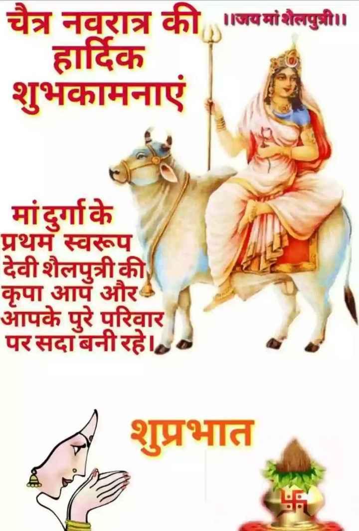 🌹माँ शैलपुत्री - माँ ब्रम्हचारिणी - चैत्र नवरात्र की ॥ जयमोशैलपुत्री । । हार्दिक शुभकामनाएं मांदुर्गा के प्रथम स्वरूप देवीशैलपुत्री की कृपा आप और आपके पुरे परिवार पर सदाबनीरहे । शुप्रभात - ShareChat