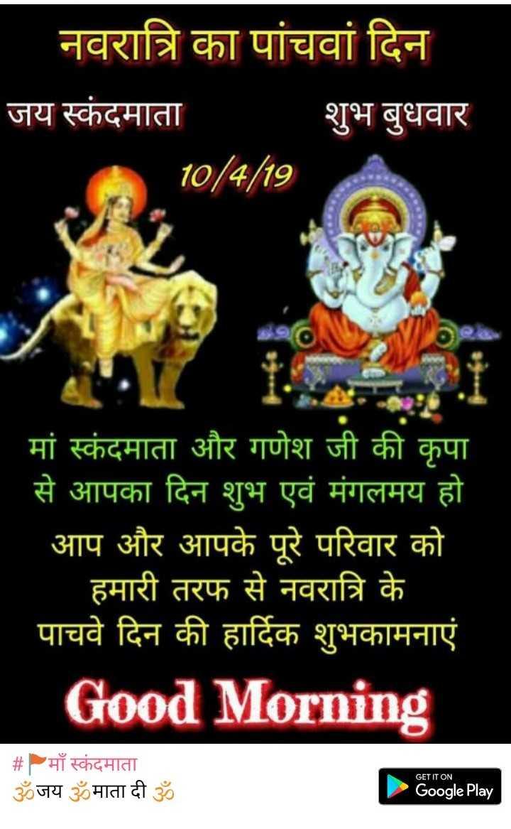 🚩माँ स्कंदमाता - नवरात्रि का पांचवां दिन जय स्कंदमाता | शुभ बुधवार 10 / 4 / 19 मां स्कंदमाता और गणेश जी की कृपा से आपका दिन शुभ एवं मंगलमय हो आप और आपके पूरे परिवार को | हमारी तरफ से नवरात्रि के पाचवे दिन की हार्दिक शुभकामनाएं Good Morning | # माँ स्कंदमाता ॐ जय माता दी ॐ GET IT ON Google Play - ShareChat