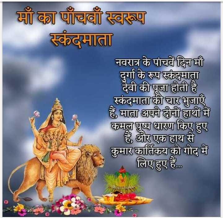 🚩माँ स्कंदमाता - माँ का पाँचवाँ स्वरूप स्कंदमाता नवरात्र के पांचवें दिन माँ दुर्गा के रूप स्कंदमाता देवी की पूजा होती है । स्कंदमाता की चार भुजाएँ हैं माया अपने लैनों हाथों में कमल पुष्प धारण किए हुए हैं , और एक हाथ से कुमार कार्तिकय को गोद में लिए हुए हैं . . . - ShareChat