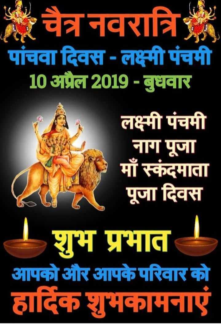 🚩माँ स्कंदमाता - चैत्र नवरात्रि पांचवा दिवस - लक्ष्मी पंचमी 10 अप्रैल 2019 - बुधवार लक्ष्मी पंचमी नाग पूजा 3 माँ स्कंदमाता ( पूजा दिवस शुभ प्रभात आपको और आपके परिवार को हार्दिक शुभकामनाएं - ShareChat