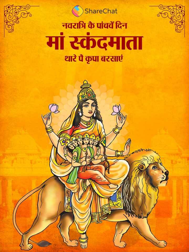 🙏माँ स्कंदमाता - ShareChat नवरात्रि के पांचवें दिन मांस्कंदमाता थारे पैकृपा बरसाएं - ShareChat